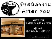 งาน Part Time - Full Time ประจำร้านกาแฟ After You หลายสาขา