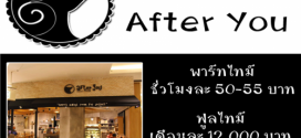 งาน Part Time – Full Time ประจำร้านกาแฟ After You หลายสาขา