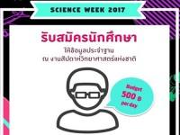 งาน Part Time Staff งานมหกรรมวิทยาศาสตร์แห่งชาติ 2560
