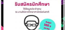 งาน Part Time Staff งานสัปดาห์วิทยาศาสตร์ 2560 (วันละ 500 บาท)