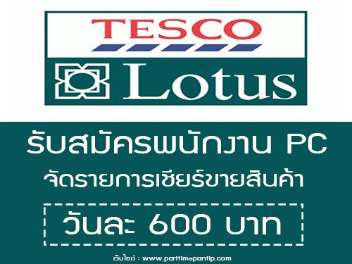 รับสมัครงาน PC จัดรายการเชียร์ขายสินค้าในห้าง Tesco Lotus