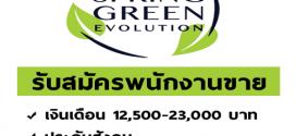 ด่วน !! รับสมัครพนักงานขายประจํา (12,500 – 23,000 บาท)
