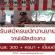 รับสมัครพนักงานขาย วาฟเฟิลฮ่องกง  (วันละ 300 บาทขึ้นไป)