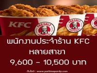 รับสมัครพนักงานประจำร้านอาหาร KFC หลายสาขา