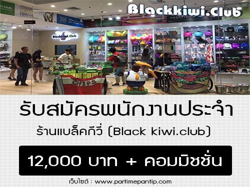 รับสมัครพนักงานประจำร้านแบล็คกีวี่ (Black kiwi.club)