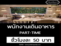 รับสมัครพนักงานเดินอาหาร Part Time ชั่วโมงละ 50 บาm