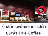 รับสมัครพนักงาน Barista ประจำร้านกาแฟ True Coffee หลายสาขา