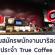 รับสมัครพนักงาน Part Time Barista ประจำร้านกาแฟ True Coffee