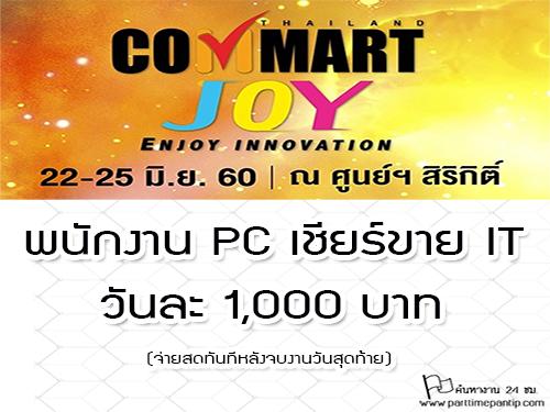 รับสมัครพนักงาน PC เชียร์ขาย IT (วันละ 1,000 บาท)
