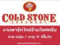 รับสมัครพนักงาน Part Time ร้านไอศครีม Cold Stone