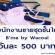 งาน Part Time ขายชุดชั้นใน B-me by Wacoal (วันละ 500 บาท)