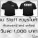 เปิดรับ STAFF ลงบูธในห้าง (ค่าแรงวันละ 1,000 บาท)