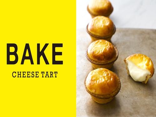Bake Cheese Tart รับสมัครพนักงานร้านเบเกอรี่ (14,000 บาท ขึ้นไป)