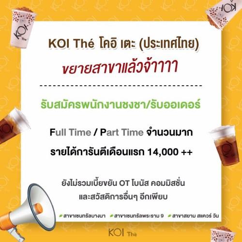 KOI The (โคอิเตะ) เปิดรับสมัครพนักงานชงชา Full Time