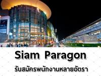 Siam Paragon รับสมัครพนักงานหลายอัตรา
