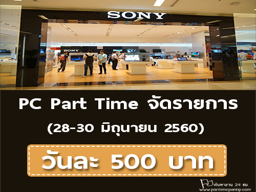 งาน Part Time จัดรายการ ประจำ Sony Store (วันละ 500 บาท)