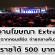 งานโฆษณา Extra ฉากคอนเสิร์ต ถ่ายกลางคืน (รายได้ 500 บาท)