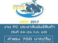 งาน PC ประชาสัมพันธ์สินค้า (ค่าแรง 700 บาทวัน)