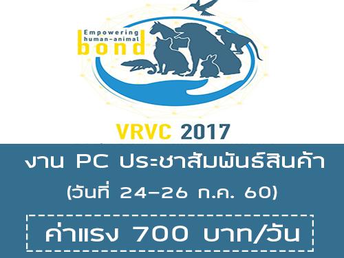 งาน PC ประชาสัมพันธ์สินค้า (ค่าแรง 700 บาท/วัน)