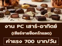งาน PC เสาร์-อาทิตย์ เชียร์ขายช็อคโกแลต