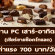 งาน PC เสาร์-อาทิตย์ เชียร์ขายช็อคโกแลต (ค่าแรง 700 บาท/วัน)
