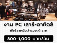 งาน PC เสาร์ อาทิตย์ เชียร์ขายเสื้อผ้าแบรนด์ LTD (800-1,000 บาท)
