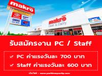 งาน PC Staff ประจำห้าง Makro (วันละ 600-700 บาท)