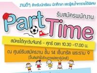 งาน Part Time นักเรียน-นักศึกษา