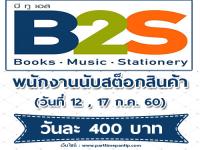 งาน Part Time นับสต็อกสินค้า ร้านหนังสือ B2S (วันละ 400 บาท)