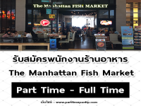 งาน Part Time - Full Time ร้านอาหาร The Manhattan Fish Market