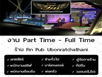 งาน Part Time - Full Time ร้าน Fin Pub Ubonratchathani