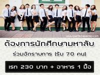 ต้องการนักศึกษามหาลัย ร่วมอัดรายการ (รับ 70 คน)
