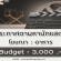 ประกาศหานักแสดง โฆษณาอาหาร (Budget : 3,000 -)