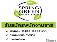 พนักงานขาย-Spring Green Evolution