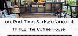 พนักงานประจำ & Part time ร้านกาแฟ TRIPLE The Coffee House
