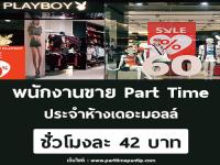 พนักงาน Parttime จัดรายการ แบรนด์ Playboy ประจำห้าง Tha Mall