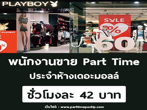งาน Part Time จัดรายการ แบรนด์ Playboy ประจำห้าง Tha Mall