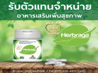 รับตัวแทนจำหน่าย อาหารเสริมเพื่อสุขภาพ Herbraga
