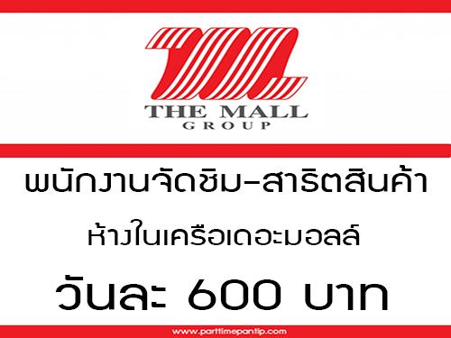 รับสมัครพนักงานจัดชิมในห้าง The Mall (วันละ 600-1,000 บาท)