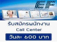 รับสมัครพนักงาน Call Center