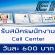 รับสมัครพนักงาน Call Center (วันละ 600 บาท)