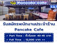 รับสมัครพนักงาน Part Time - Full Time ประจำร้าน Pancake Cafe