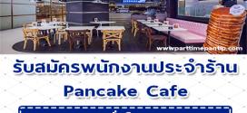 รับสมัครพนักงาน Part Time – Full Time ประจำร้าน Pancake Cafe