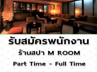 ร้านสปา M ROOM รับสมัครพนักงาน Part Time - Full Time