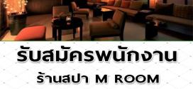 ร้านสปา M ROOM รับสมัครพนักงาน Part Time – Full Time