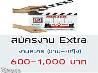 สมัครงาน Extra งานละคร (ค่าขนม 600-1,000 บาท)