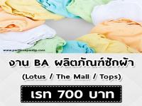 เปิดรับสมัครงาน BA ผลิตภัณฑ์ซักผ้า