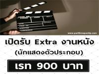 เปิดรับ Extra งานหนัง นักแสดงประกอบ (เรท 900 บาท)
