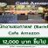 Cafe Amazon รับสมัครพนักงานชงกาแฟ (Barista) หลายสาขา