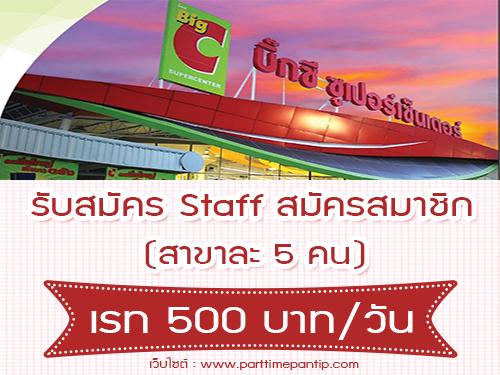 รับสมัครงาน Staff สมัครบัตรสมาชิก (เรท 500 บาท/วัน)